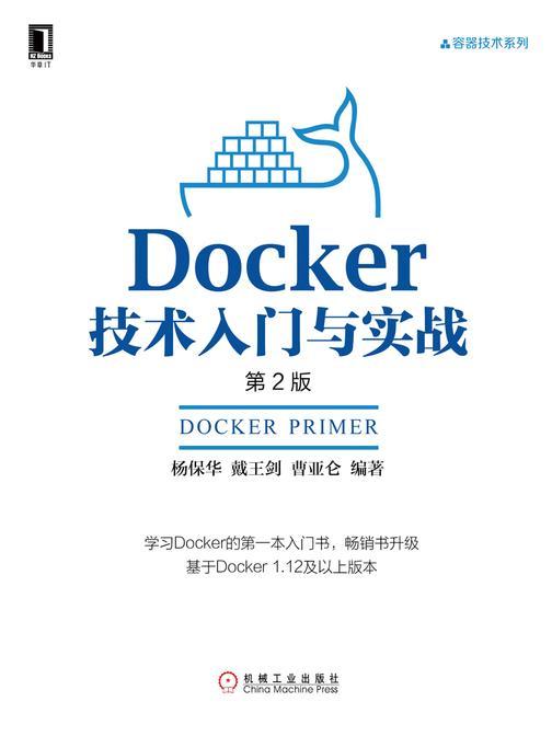 Docker技术入门与实战(第2版)
