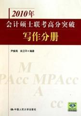 2010年会计硕士联考高分突破:写作分册(仅适用PC阅读)