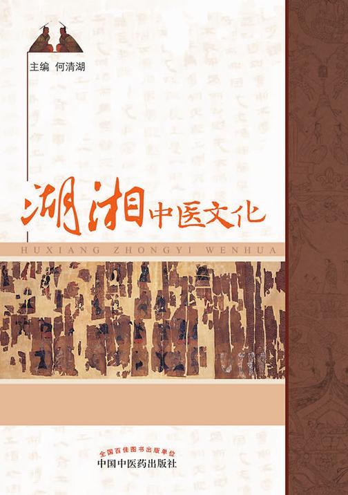 湖湘中医文化
