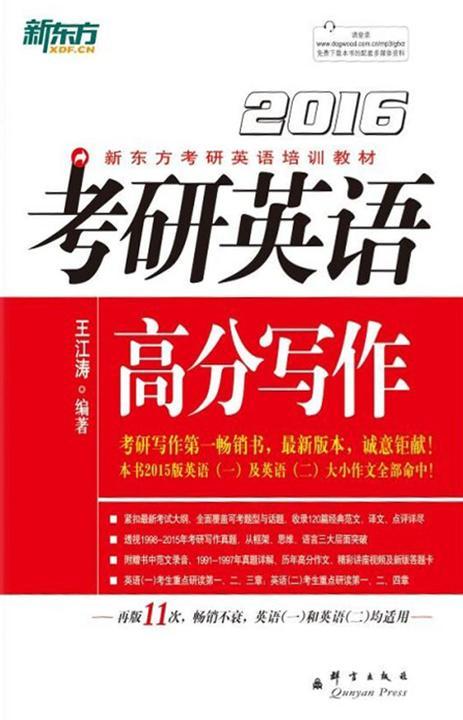(2016)考研英语高分写作