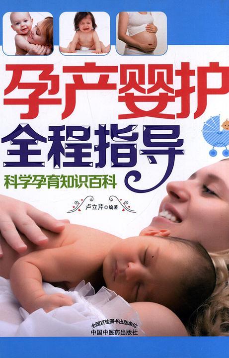 孕产婴护全程指导