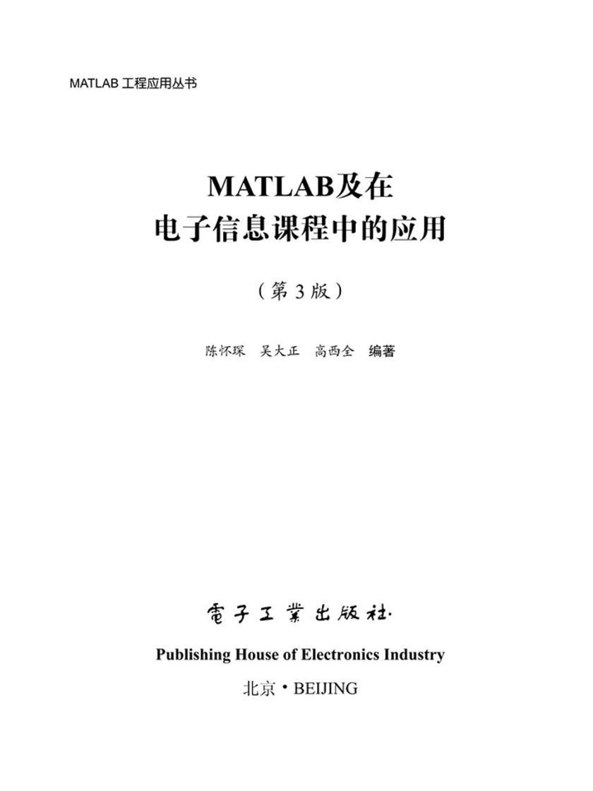 MATLAB及在电子信息课程中的应用(第3版)