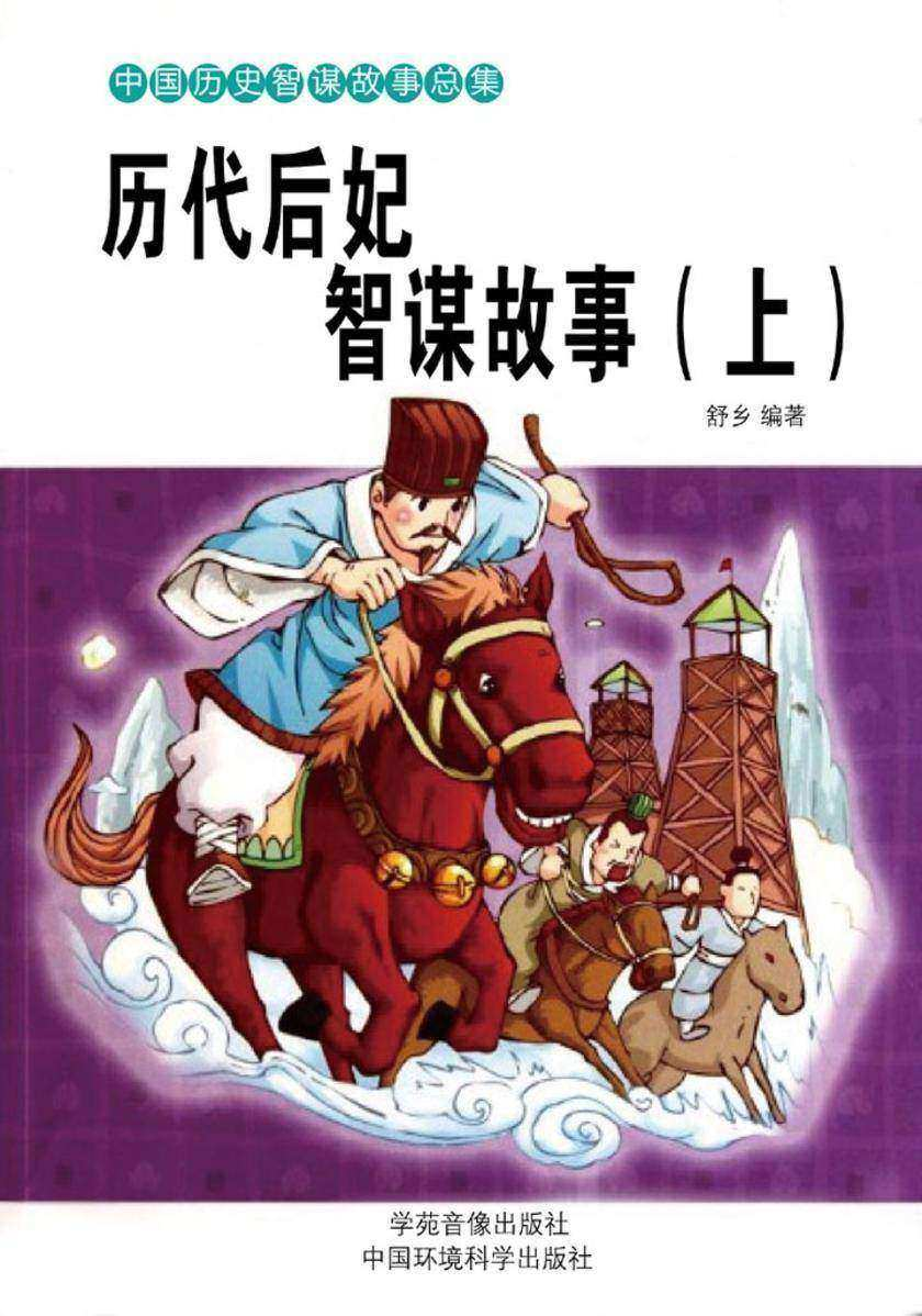 历代后妃智谋故事(上)