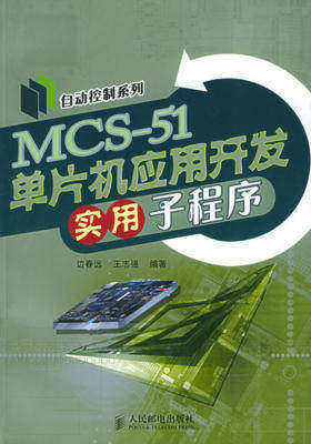 MCS-51单片机应用开发实用子程序(仅适用PC阅读)