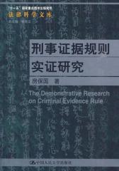 刑事证据规则则实证研究(仅适用PC阅读)
