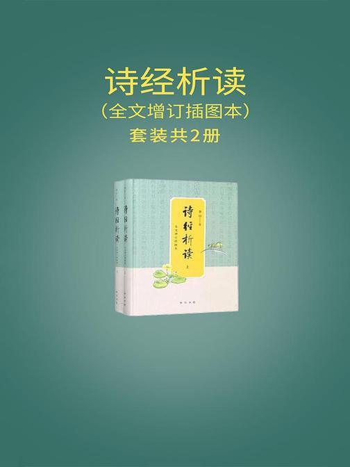 诗经析读(全文增订插图本)(全二册)精