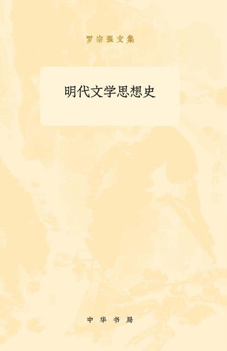 明代文学思想史(全二册)--罗宗强文集