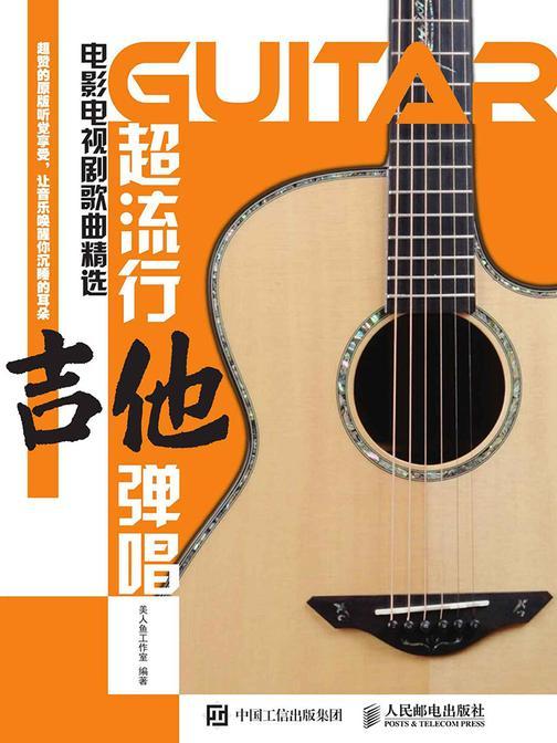 超流行吉他弹唱:电影电视剧歌曲精选