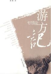 游方记(试读本)