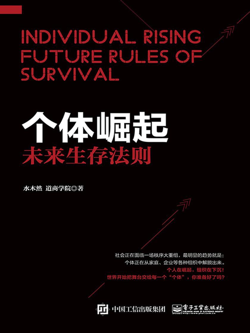个体崛起:未来生存法则