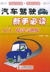 汽车驾驶新手必读——入门、提高与熟练