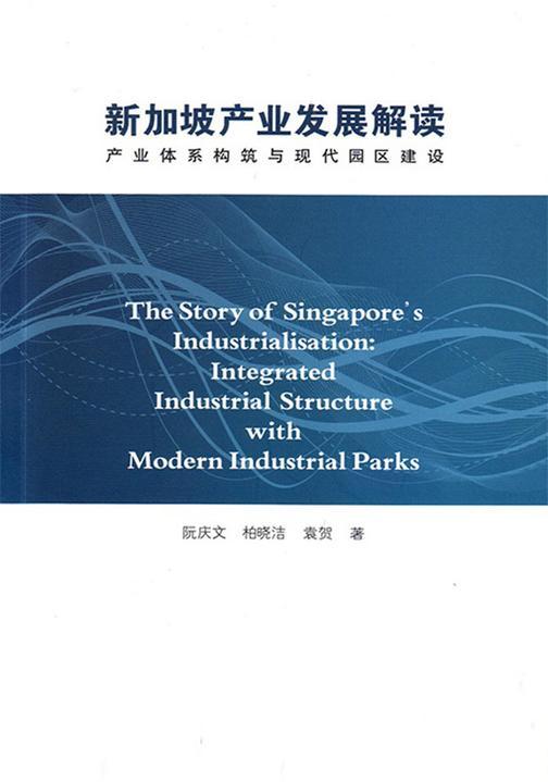新加坡产业发展解读:产业体系构筑与现代园区建设