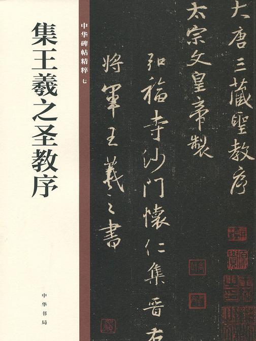 集王羲之圣教序--中华碑帖精粹