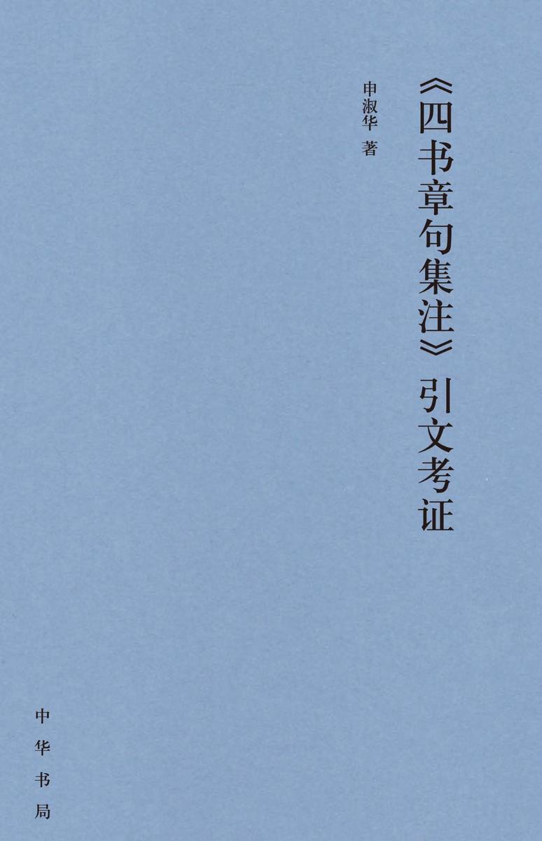 《四书章句集注》引文考证(精)