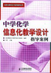 中学化学信息化教学设计指导案例