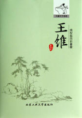 倚仗临风听暮蝉:王维
