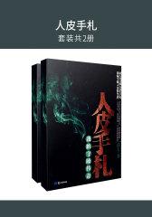 人皮手札(套装共2册)