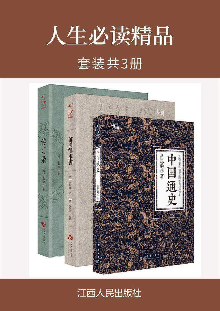 人生必读精品(套装共3册)
