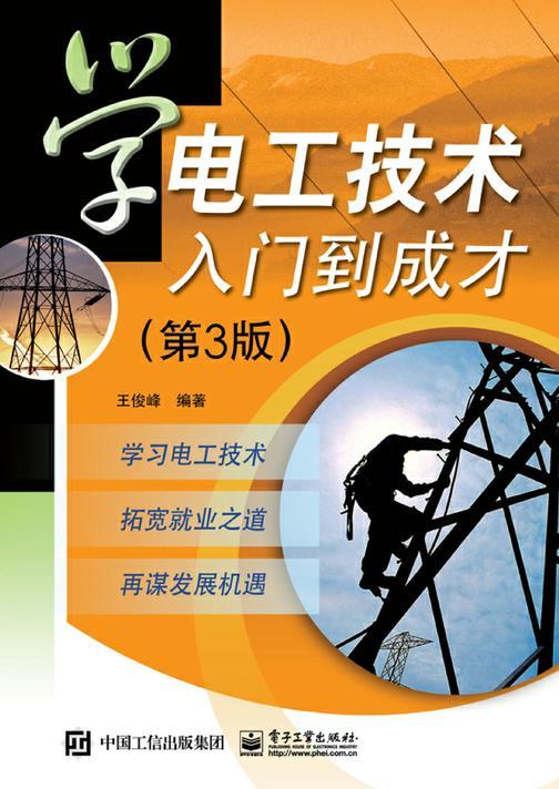 学电工技术入门到成才(第3版)