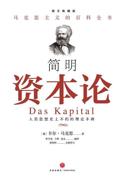 简明《资本论》