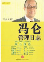 冯仑管理日志(中国著名企业家管理日志系列,中国著名高校十大商学院院长联合推荐)(试读本)