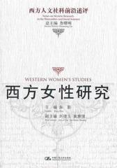 西方女性研究(仅适用PC阅读)