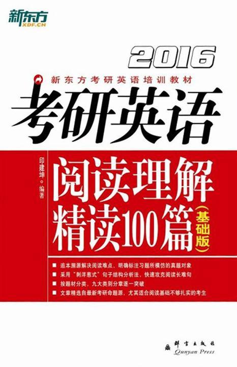 (2016)考研英语阅读理解精读100篇(基础版)(新东方考研英语培训教材)