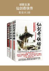 胡歌主演:仙剑奇侠传(套装共3册)(奇幻经典之作)
