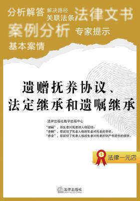 遗赠抚养协议、法定继承和遗嘱继承