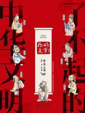 了不起的中华文明——你好,文学!