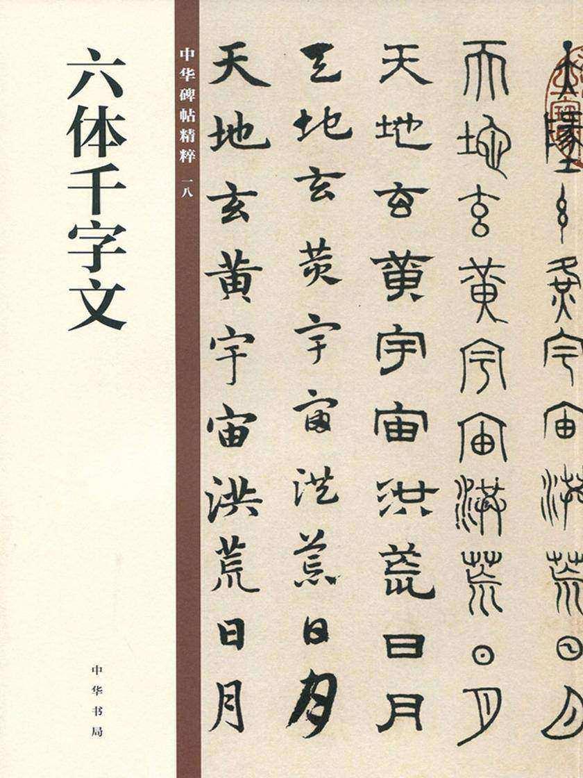 六体千字文--中华碑帖精粹