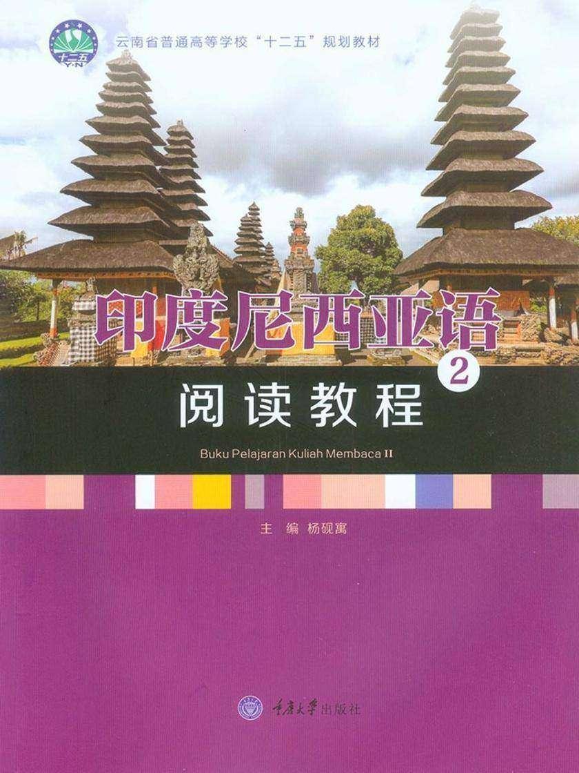 印度尼西亚语阅读教程2