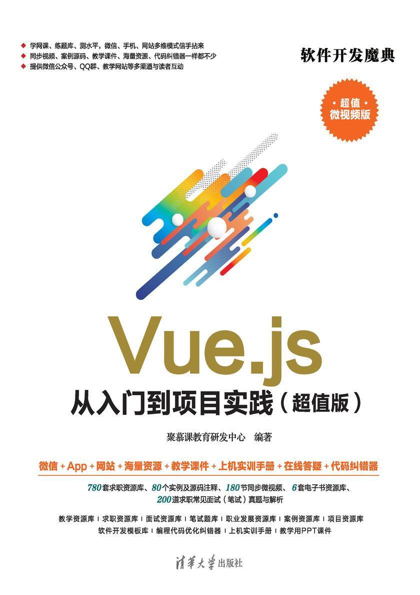 Vue.js 从入门到项目实践(超值版)