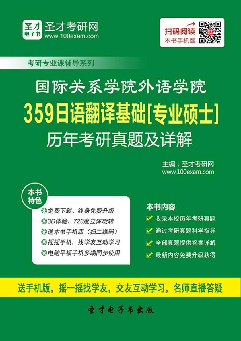 国际关系学院外语学院359日语翻译基础[专业硕士]历年考研真题及详解
