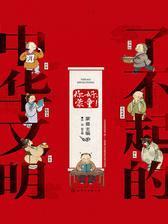 了不起的中华文明——你好,蒙童!