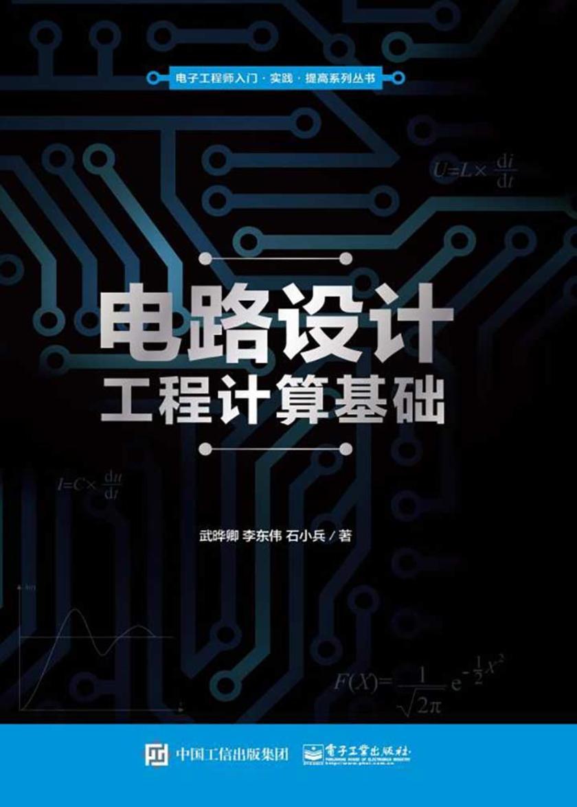 电路设计工程计算基础