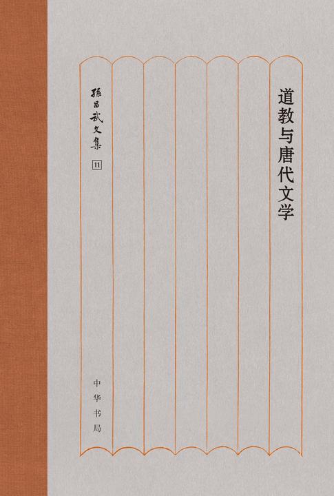 道教与唐代文学(精)--孙昌武文集