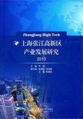 上海张江高新区产业发展研究
