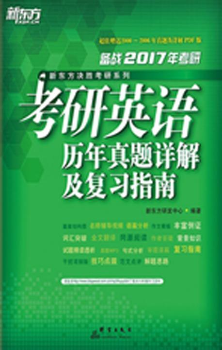 (2017)考研英语历年真题详解及复习指南(新东方决胜考研系列)