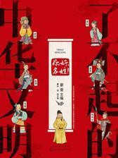 了不起的中华文明——你好,名姓!