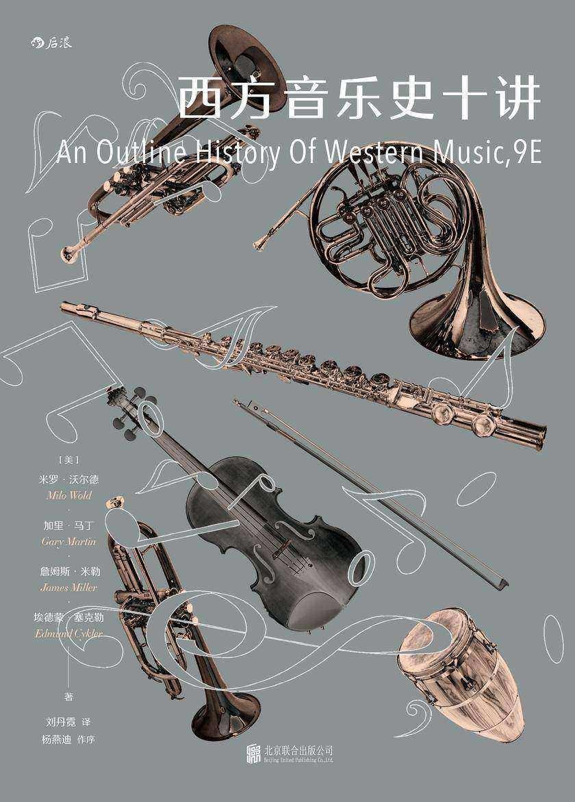 西方音乐史十讲(杨燕迪作序推荐,畅销30余载的美国高校通识课教材,了解西方音乐发展的最简明指南!)