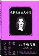 化妆改变女人命运(试读本)