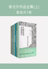 泰戈尔作品全集(上)(套装共7册)