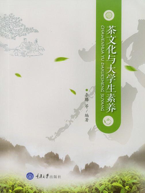 茶文化与大学生素养