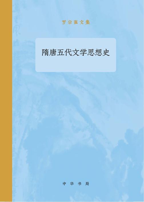 隋唐五代文学思想史--罗宗强文集