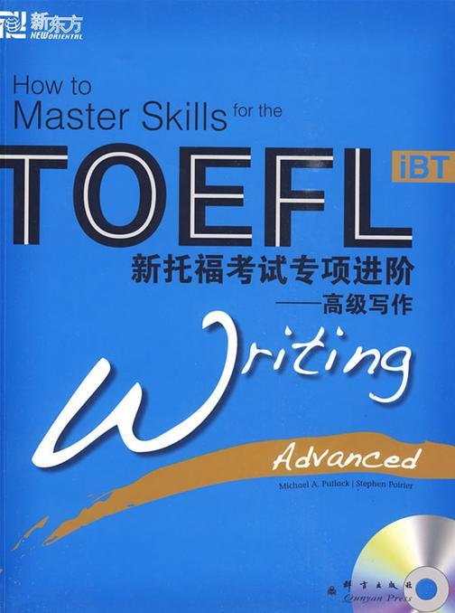 新托福考试专项进阶:高级写作