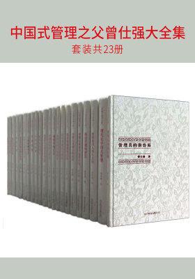 中国式管理之父曾仕强大全集(套装共23册)