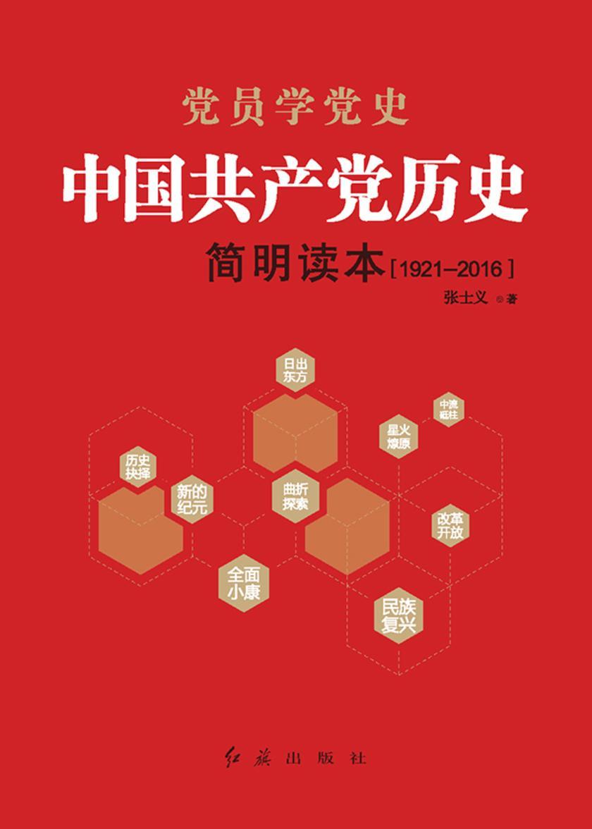 中国共产党历史简明读本:1921-2016
