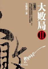 大败局(全新修订版)Ⅱ