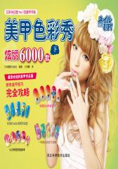 美甲色彩秀 炫丽6000款(下)(试读本)(仅适用PC阅读)